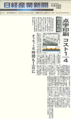 20130530_newspaper01