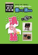 消せる紙ブラックA3
