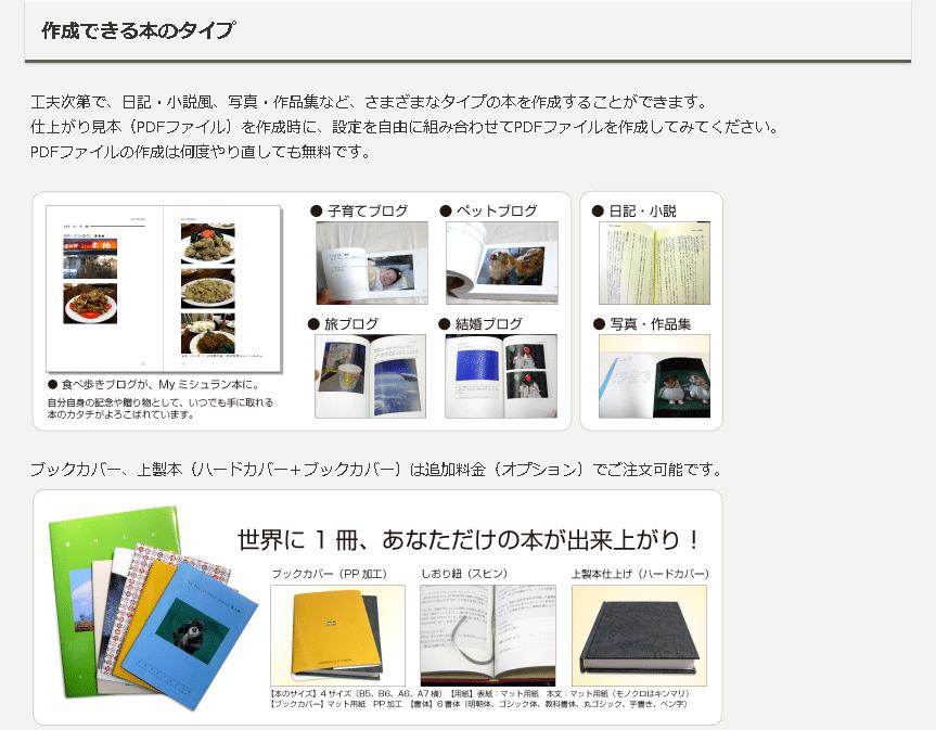 MyBooks.jpの仕様説明のページ