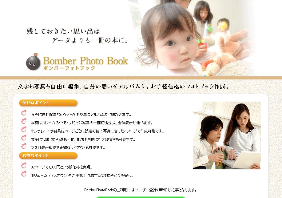 ボンバーフォトブックのトップページ