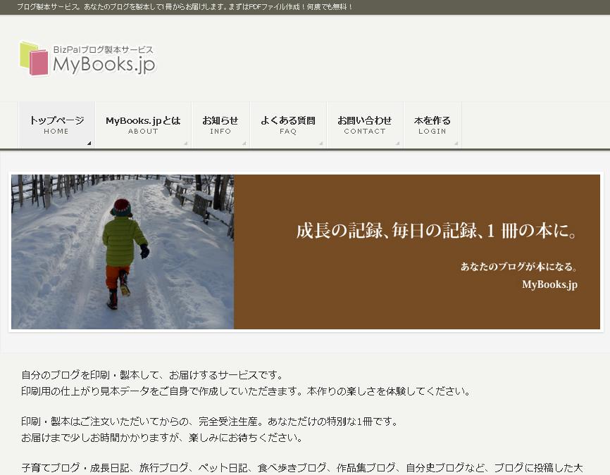 MyBooks.jpのトップページ