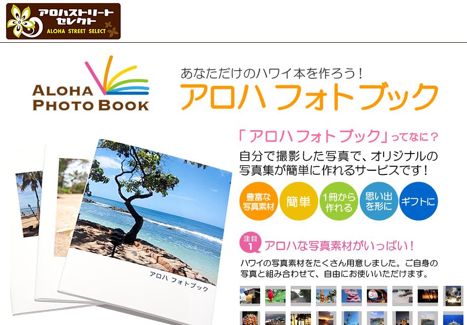アロハフォトブックのトップページ