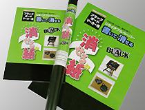 消せる紙 BLACKのパッケージの写真(A4、A4、A1)