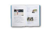 ブログ製本の見開きサンプル