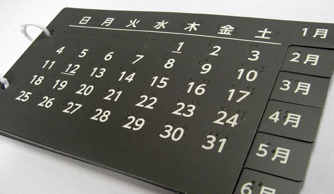 点字印刷の例(点字カレンダーの写真)
