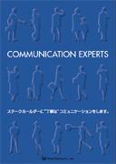 COMMUNICATION EXPERTSのポスター