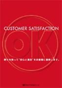 CUSTOMER SATISFACTIONのポスター