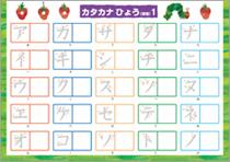 はらぺこあおむし よくばりノートのイメージ写真5(カタナカナの練習)