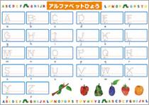 はらぺこあおむし よくばりノートのイメージ写真7(アルファベット)