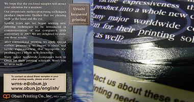 ウルシ印刷の事例写真2