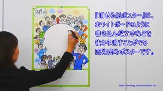 コンプライアンスポスターの紹介動画の写真