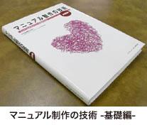 マニュアル制作の技術 -基礎編-