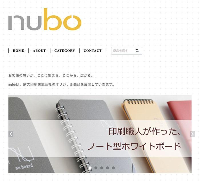 nuboオンラインショップのトップページ写真