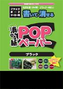 POPペーパーブラックのパッケージ写真