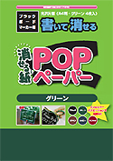 POPペーパーグリーンのパッケージ写真