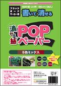 POPペーパー5色ミックスのパッケージ写真