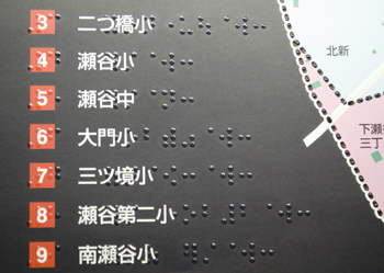 横浜市瀬谷区「福祉防災マップ」凡例の画像