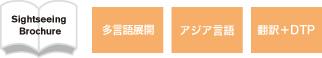 観光案内で使った技術要素:多言語_アジア言語_翻訳・DTP