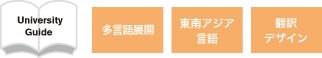 大学案内で使っている技術要素:多言語展開_東南アジア言語_翻訳