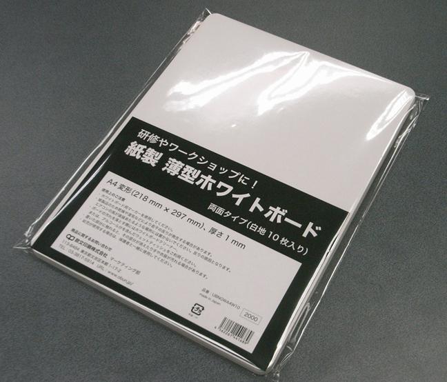 紙製 薄型ホワイトボードの外観写真