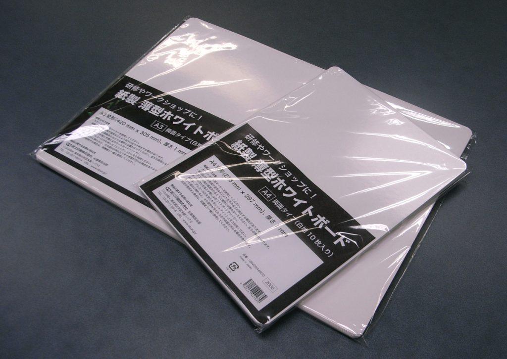 紙製薄型ホワイトボードA3とA4