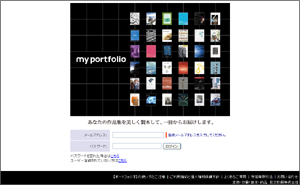 my portfolioのトップページ