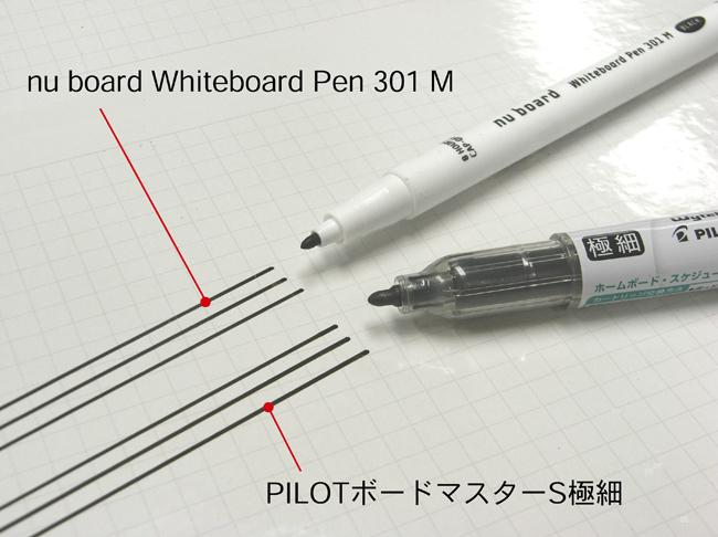 301Mとパイロットボードマスター極細との線の太さの比較写真