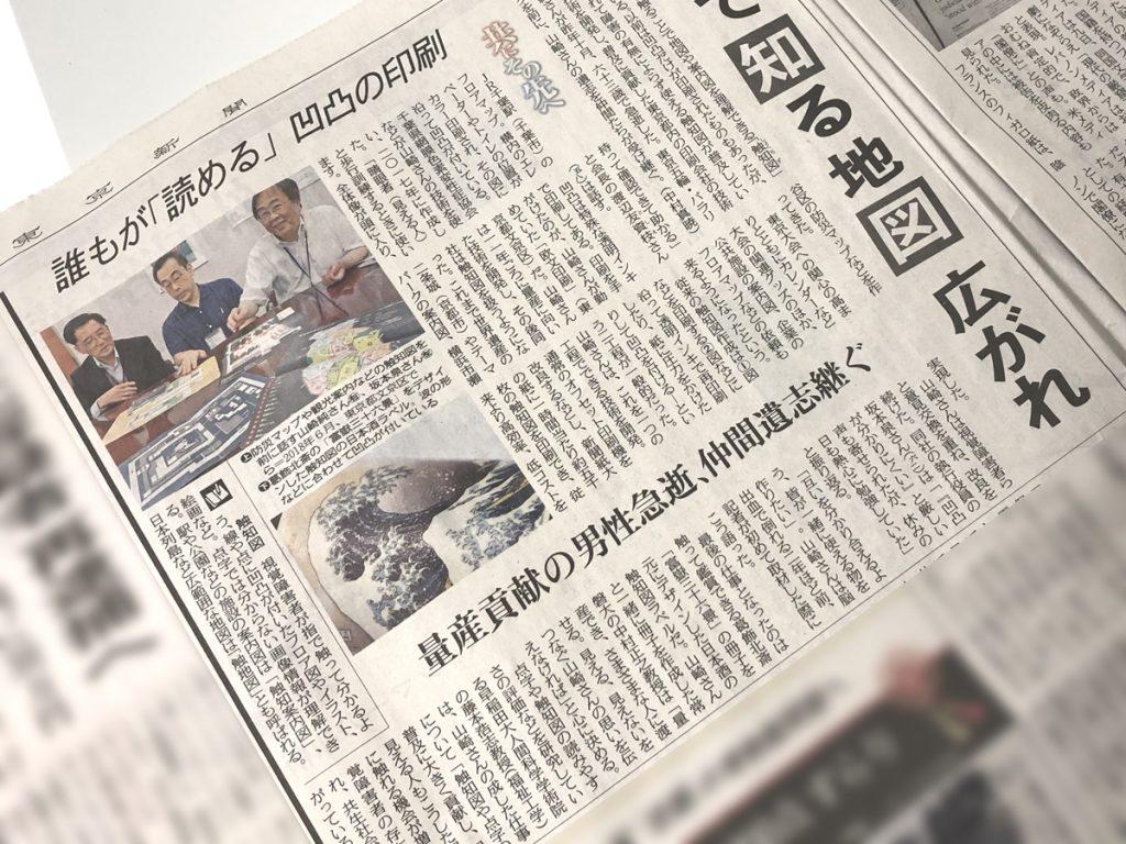 東京新聞の記事の写真