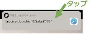 Safariで開くの画像