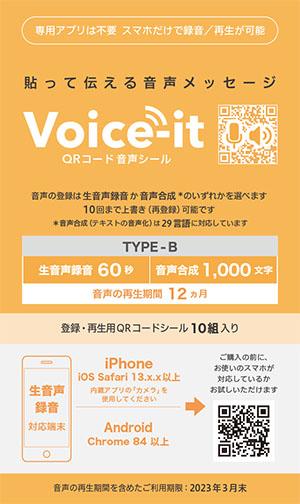商品写真_生音声録音60秒_音声合成1000文字_上書き回数10回_音声の再生期間12ヵ月
