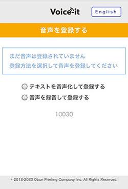 登録方法の選択画面