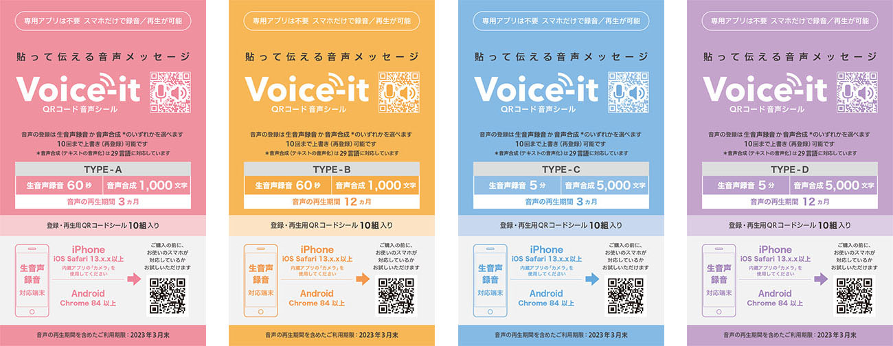 Voice-it QRコード音声シールの4種類のバッケージ写真